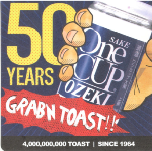 ozeki one cup 50 yrs
